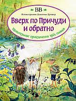 Детская книга Вверх по Причуди и обратно. Удивительные приключения трех гномов Для детей от 6 лет