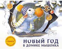 Книга с ароматными страницами  Новый год в домике мышонка Для детей от 1 года