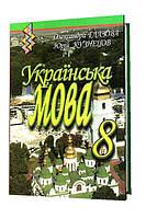 Українська мова, 8 кл.(ст.прогр)  О. Глазова, Ю. Кузнецов.