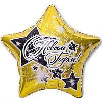 Фольгированный шар звезда С новым годом, 18'' (46 см) звезды