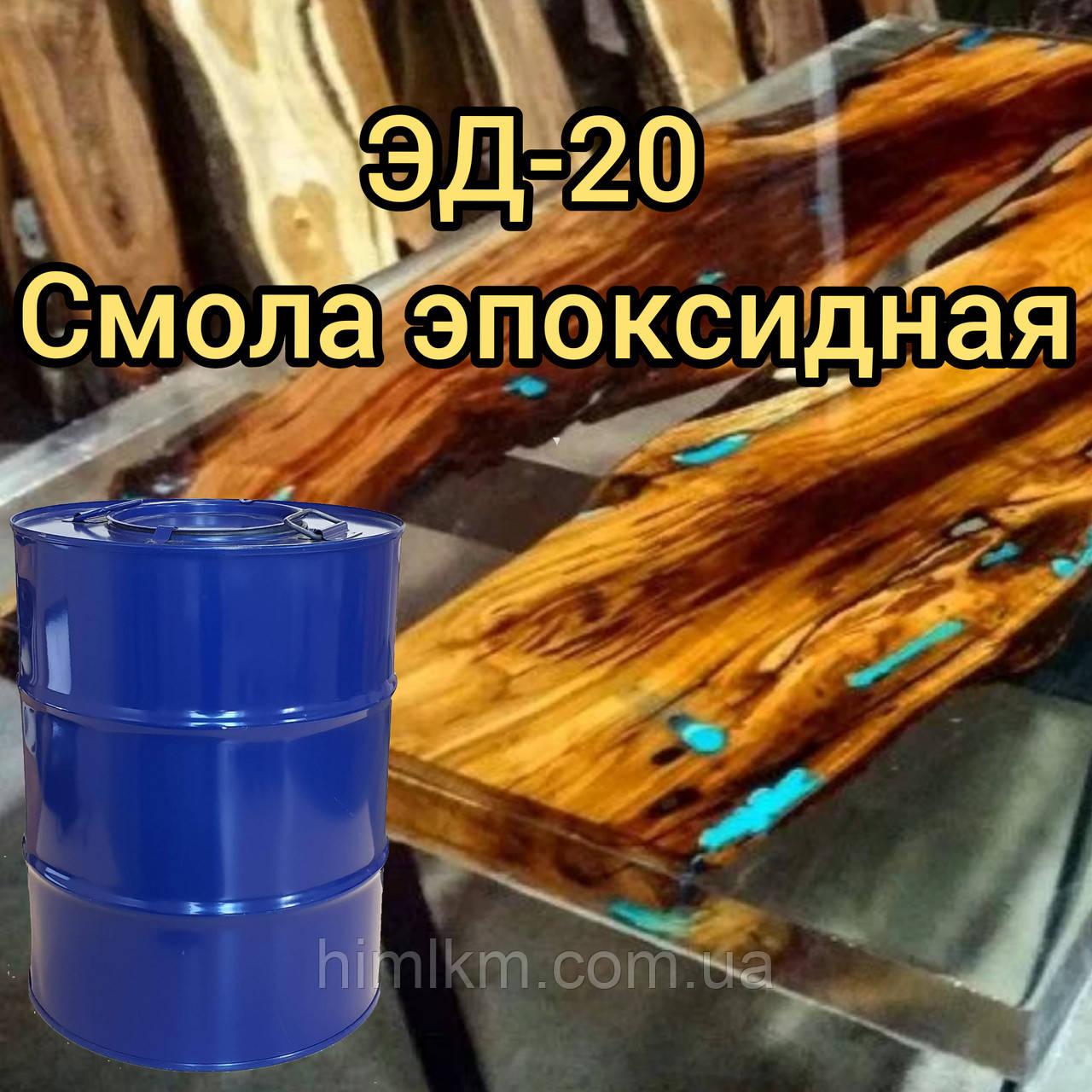 Смола эпоксидная ЭД-20, фасовка 50кг и на розлив