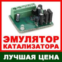 Эмулятор катализатора, обманка лямбда зонда(это не проставка, это не миникатализатор!)