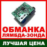 Обманка лямбда-зонда, эмулятор катализатора(это не проставка, это не миникатализатор!)