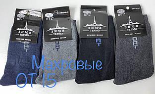 Махровые носки 41-47 Хлопок