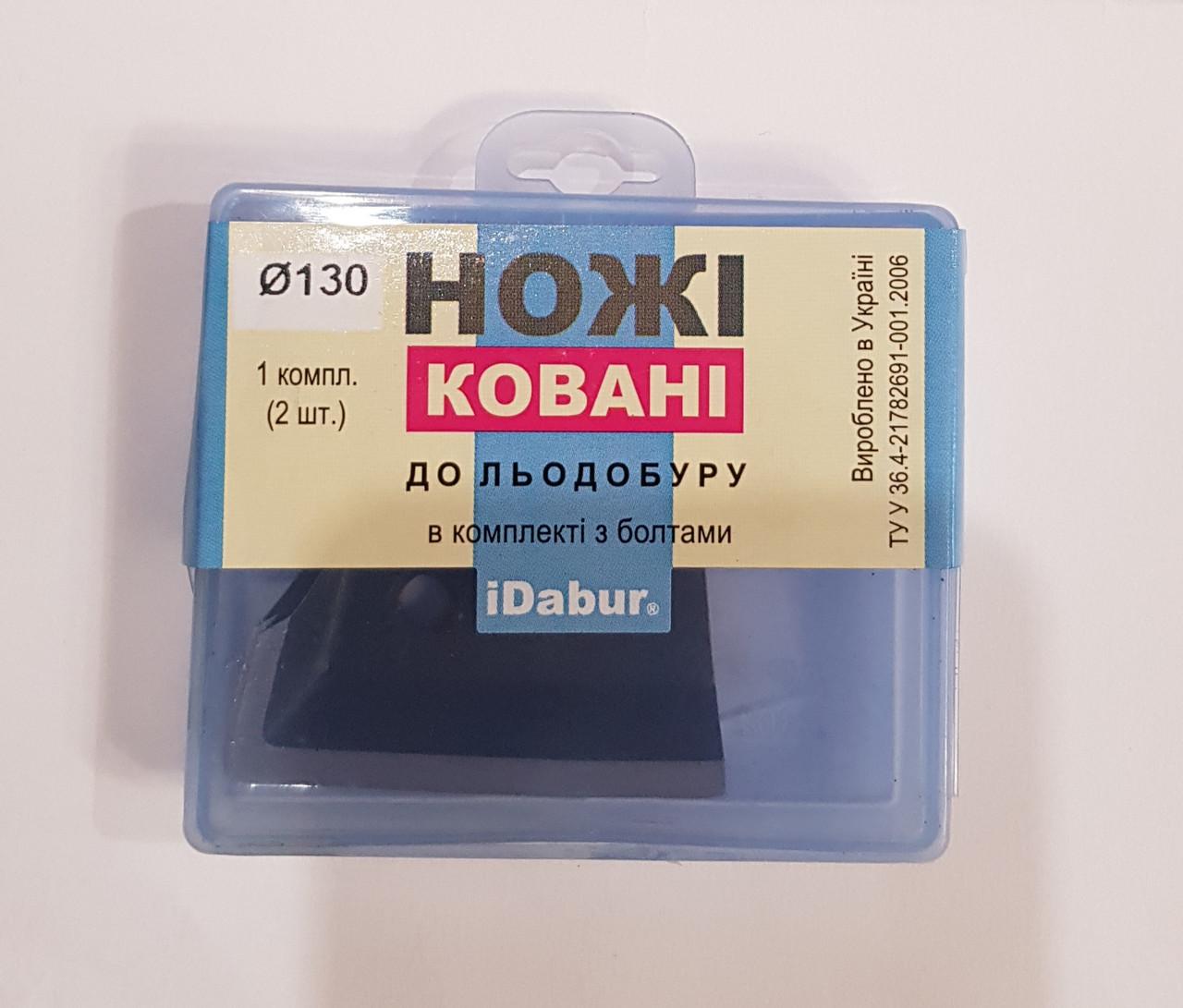 Ножи кованые для ледобура iDabur 130 мм (2шт.) в футляре