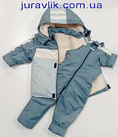 Детский зимний комбинезон 104-110р для мальчика,с овчинкой ТРИ СЕЗОНА