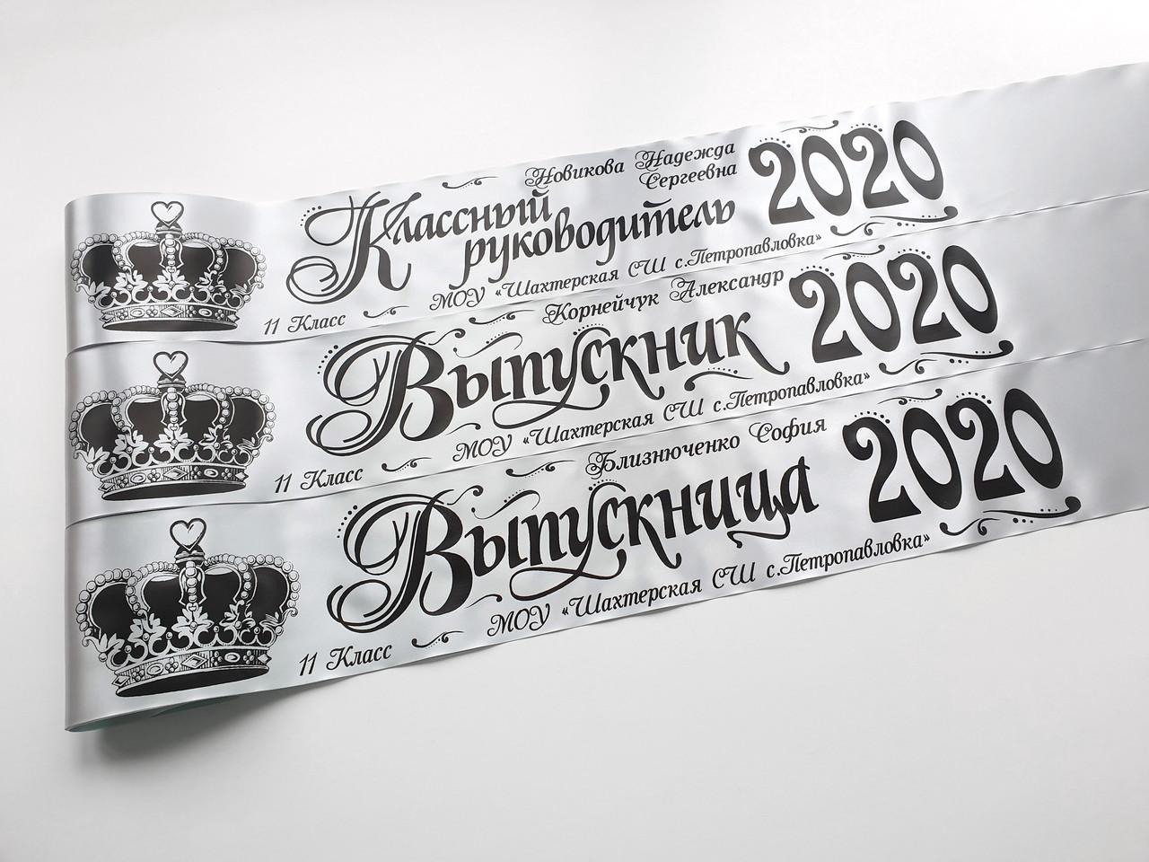 Именные ленты «Выпускник 2020» серебристого цвета для выпускников и педагогов!