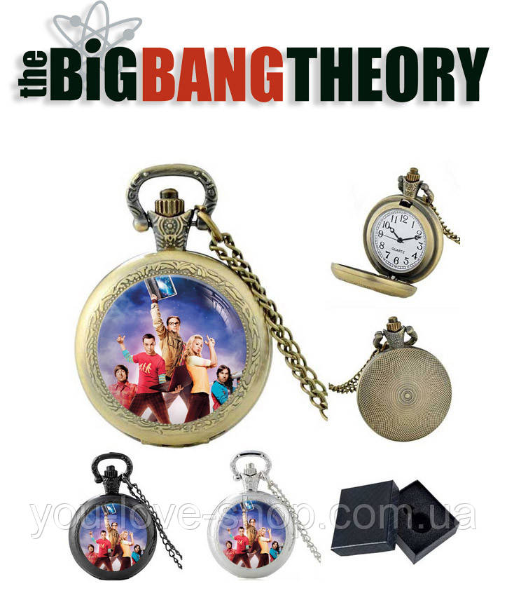 Карманные часы команда Теория Большого взрыва / The Big Bang Theory