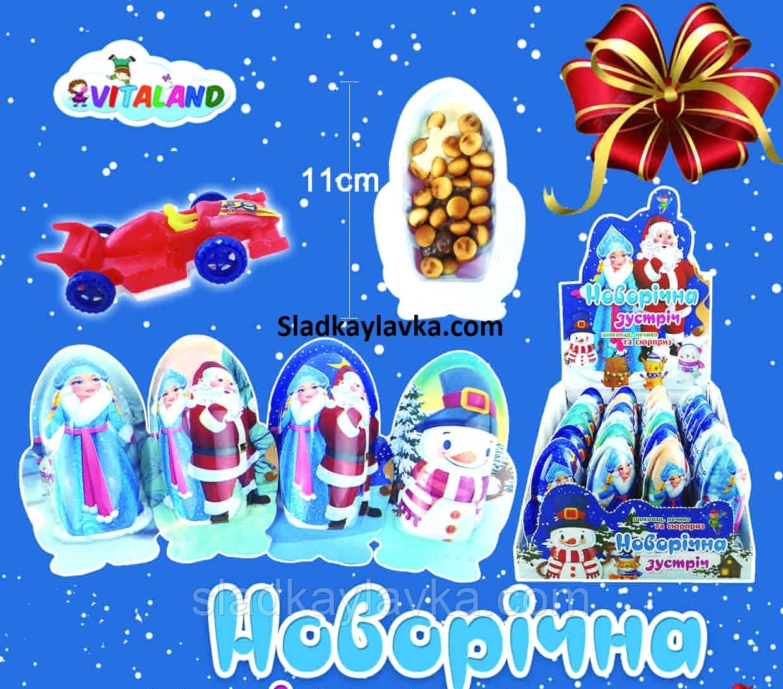 Яйцо шоколадное Джой Новогодняя Встреча 24 шт (Vitaland)