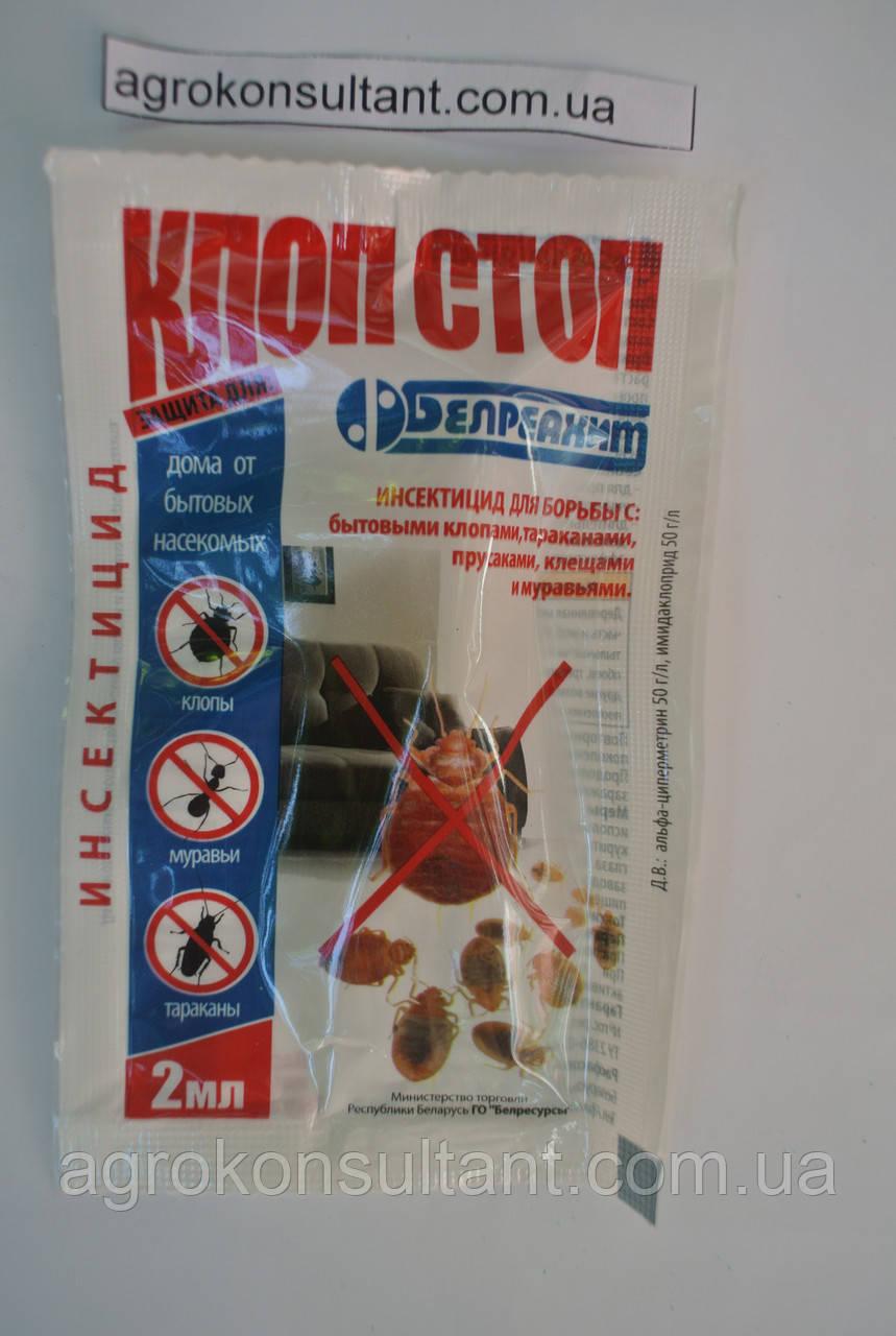Інсектицид Клоп Стоп, 2 мл - ефективний засіб від побутових клопів, кліщів, прусаків, тарганів, мурах