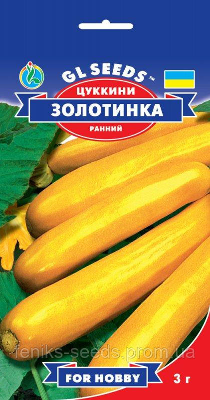 Кабачок-цуккини Золотинка 3г GL Seeds
