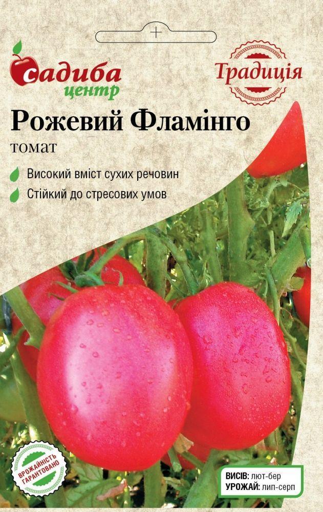 Томат Розовый Фламинго, 0,1 г, Традиция