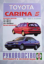 TOYOTA CARINA E   Модели 1992-1998 гг.   Руководство по ремонту и эксплуатации