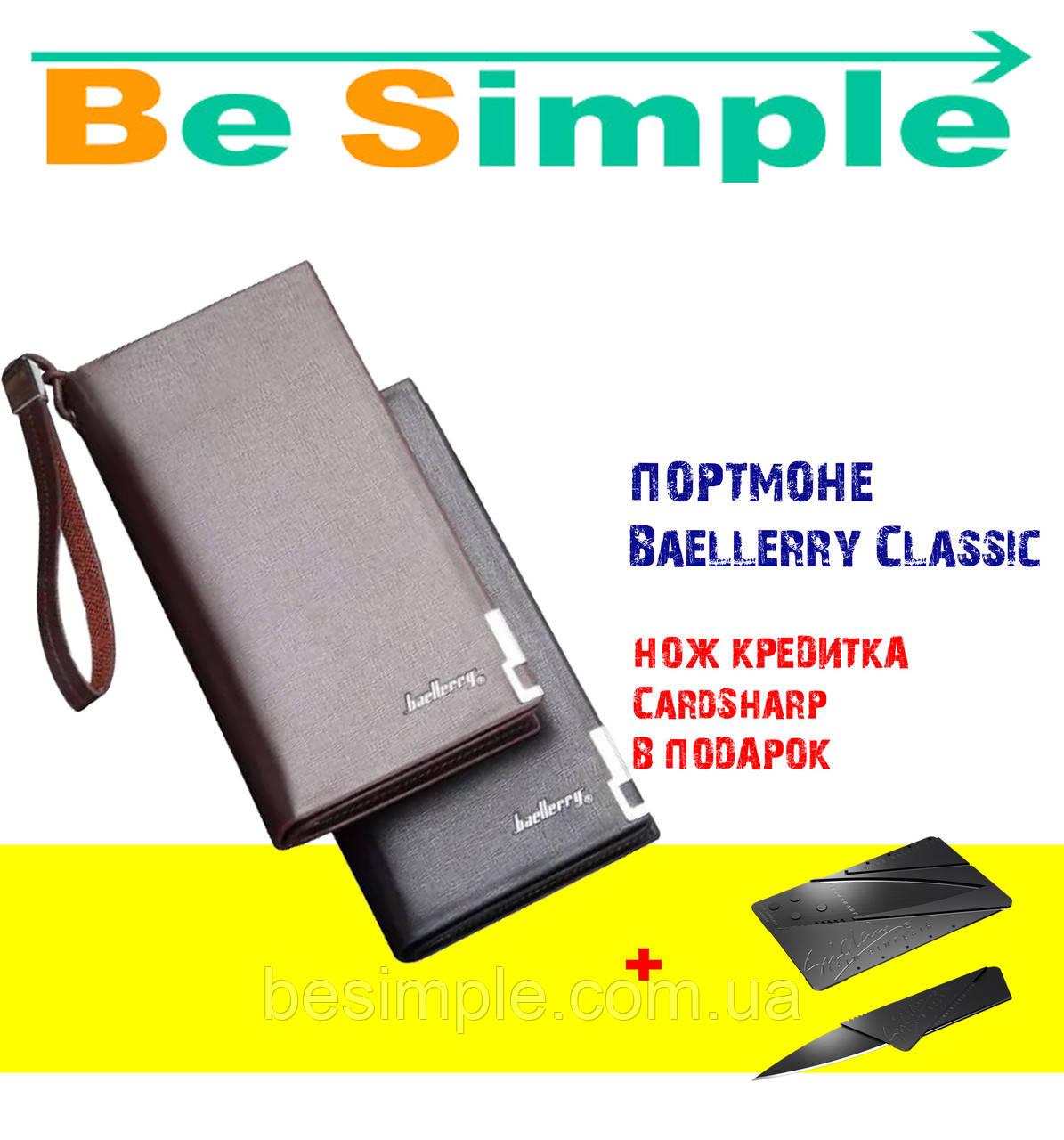 Кошелек портмоне клатч Baellerry Classic