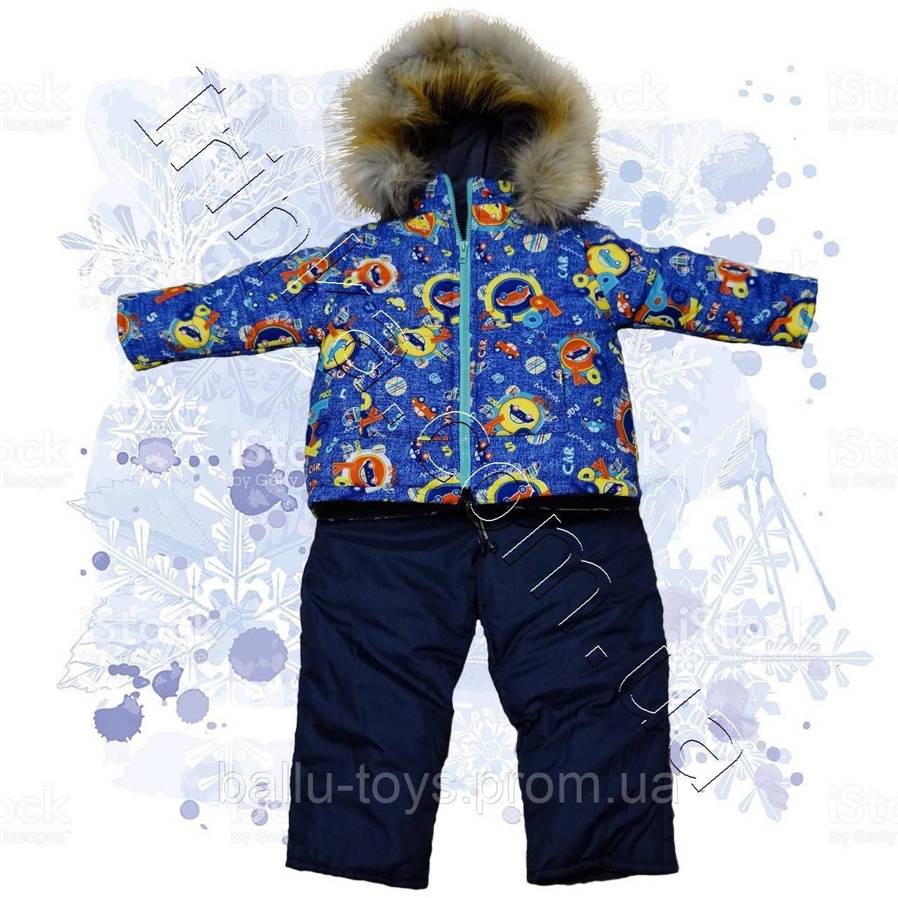 Зимний костюм для мальчика Boy (2-5 лет)