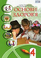 Основи здоров`я, 4 клас. Бех І.Д., Воронцова Т.В. и др.
