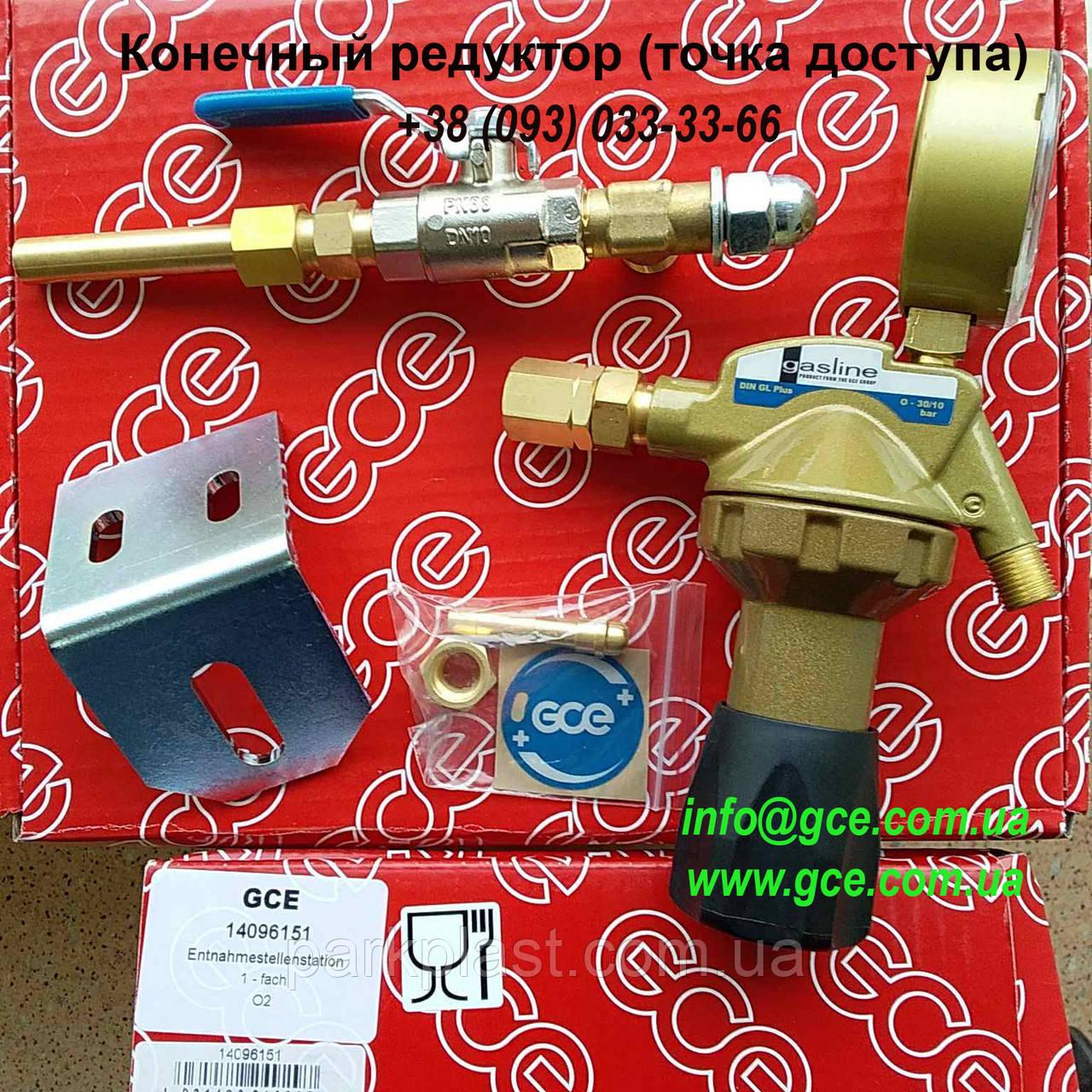 Конечный редуктор (точка доступа) кислородный, GCE DINSET, GCE Украина