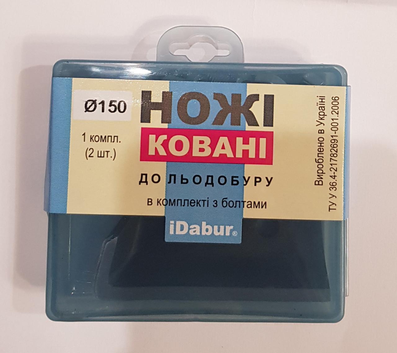 Ножи кованые для ледобура iDabur 150 мм (2шт.) в футляре