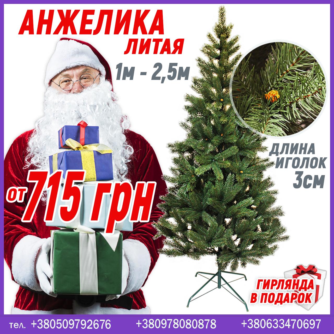 🎁🎄 Елка Анжелика пластиковая высотой 100-250 см 🎄🎁