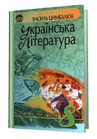 Українська література, 8 клас. (ст.прогр.)  Цимбалюк В. І.
