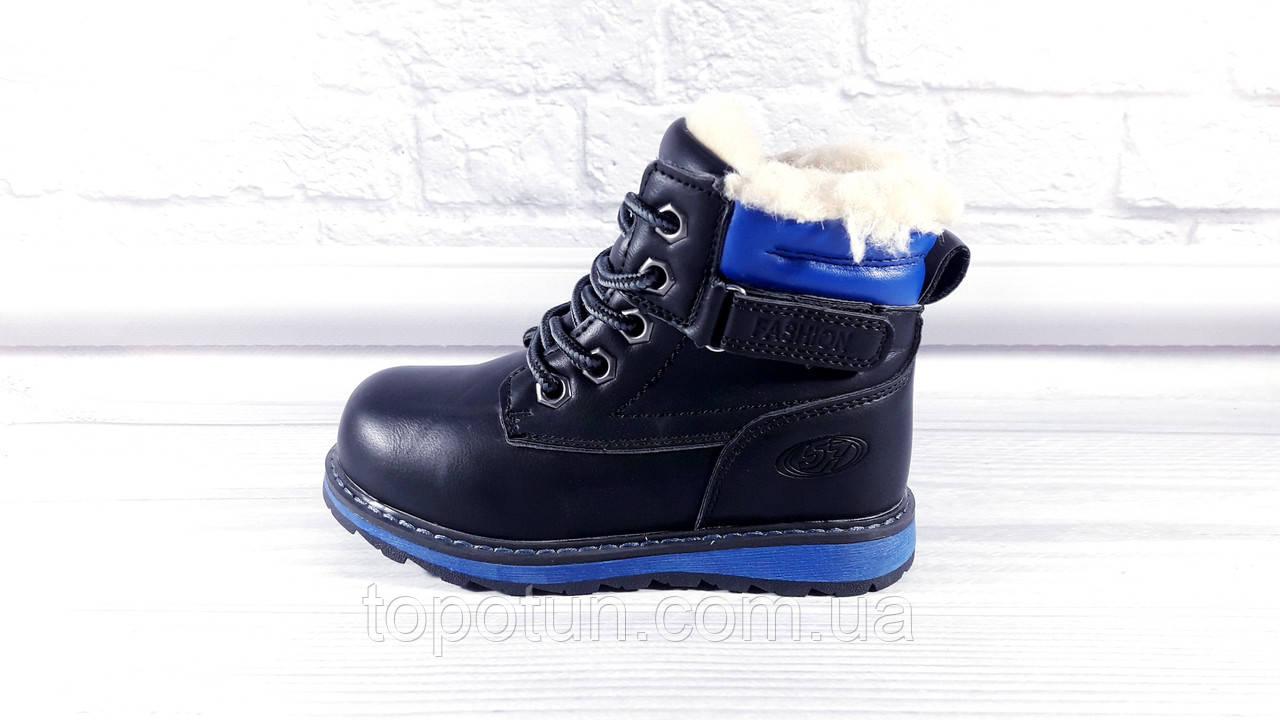 """Зимние ботинки для мальчика """"Солнце"""" Размер: 28,29"""
