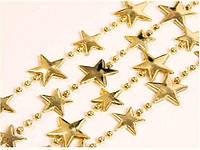 Гирлянда золотистые звездочки и бусинки, фото 1