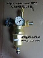 Редуктор рамповый MR60 GCE, GCE Украина