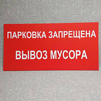 Запрещающий знак Парковка запрещена - вывоз мусора