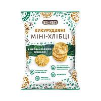 Мини-Хлебцы кукурузные с травами