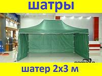 Шатер торговый 2х3 метра красный,синий и зеленый