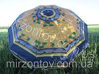 Зонт 2,5М