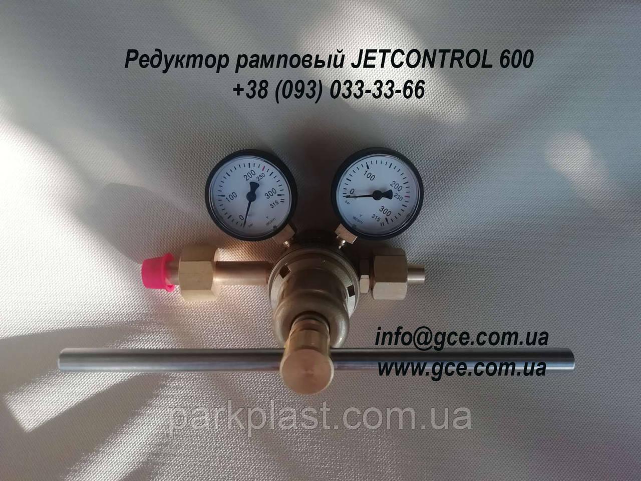 Редуктор рамповый JETCONTROL 600 GCE, GCE Украина