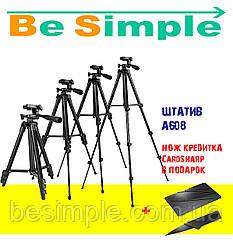 Штатив для камери або телефону A608 (48-142 см) + Подарунок