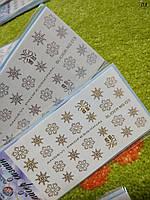 Слайдер  снежинки 03 ( серебро / золото )
