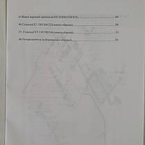 Иллюстрированный каталог запчастей Xingtai, фото 3