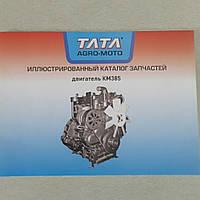 Иллюстрированный каталог запчастей двигатель КМ385
