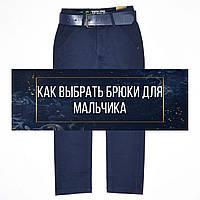 Как выбрать брюки для мальчика