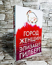 "Книга ""Город женщин"" Элизабет Гилберт"