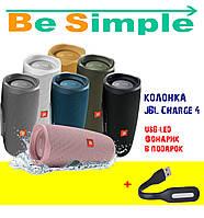 JBL Charge 4 Беспроводная Bluetooth колонка, USB-LED фонарик в Подарок