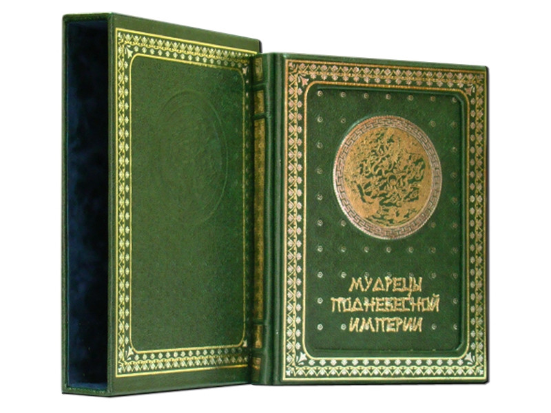 """Книга """"Мудрецы Поднебесной Империи"""" Кожевников А.Ю., Линдберг Т.Б."""