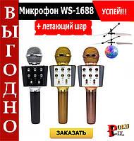 Микрофон караоке беспроводной Wster WS-1688 + Подарок!!!