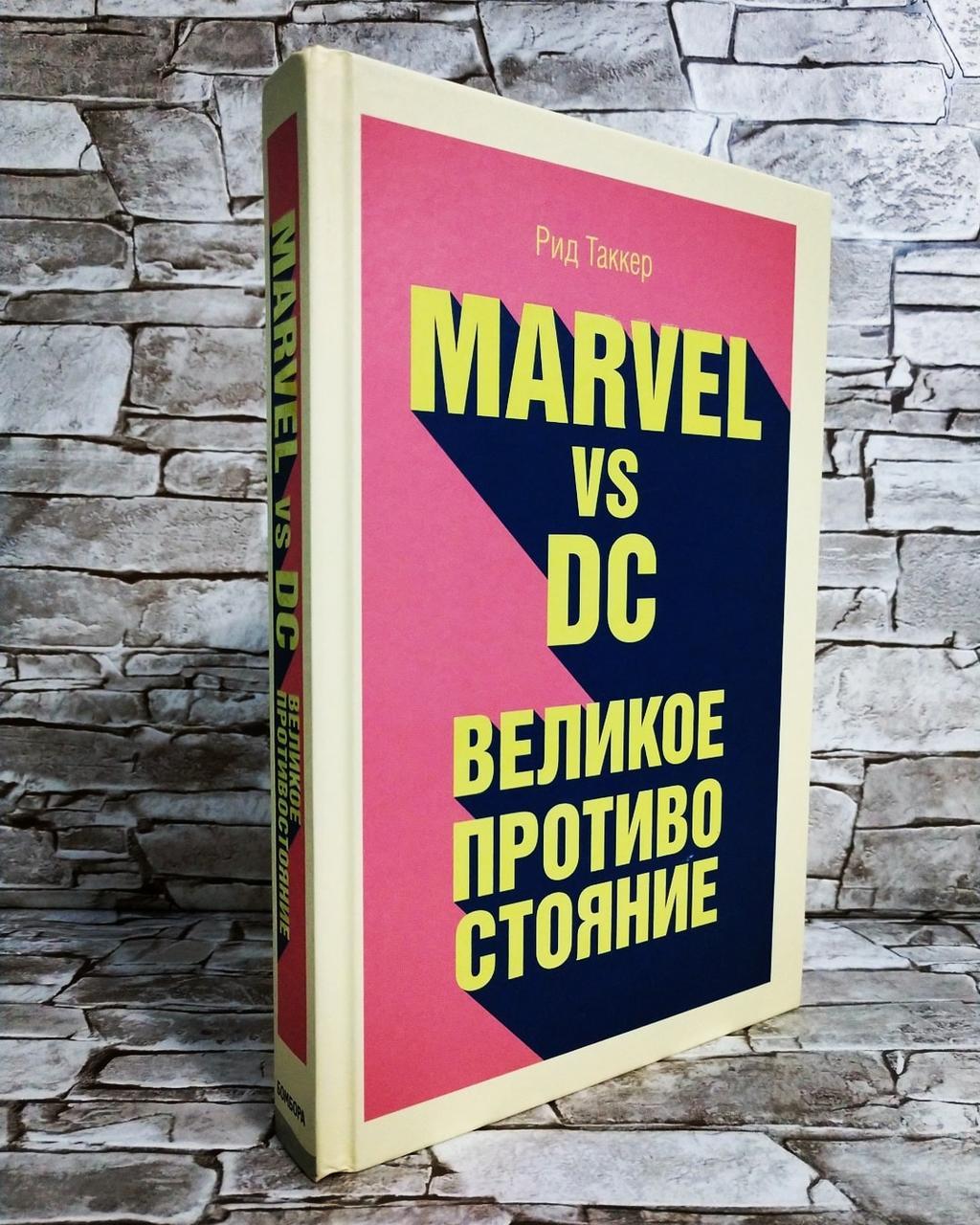 """Книга """"Marvel vs DC. Великое противостояние"""" Рид Таккер"""