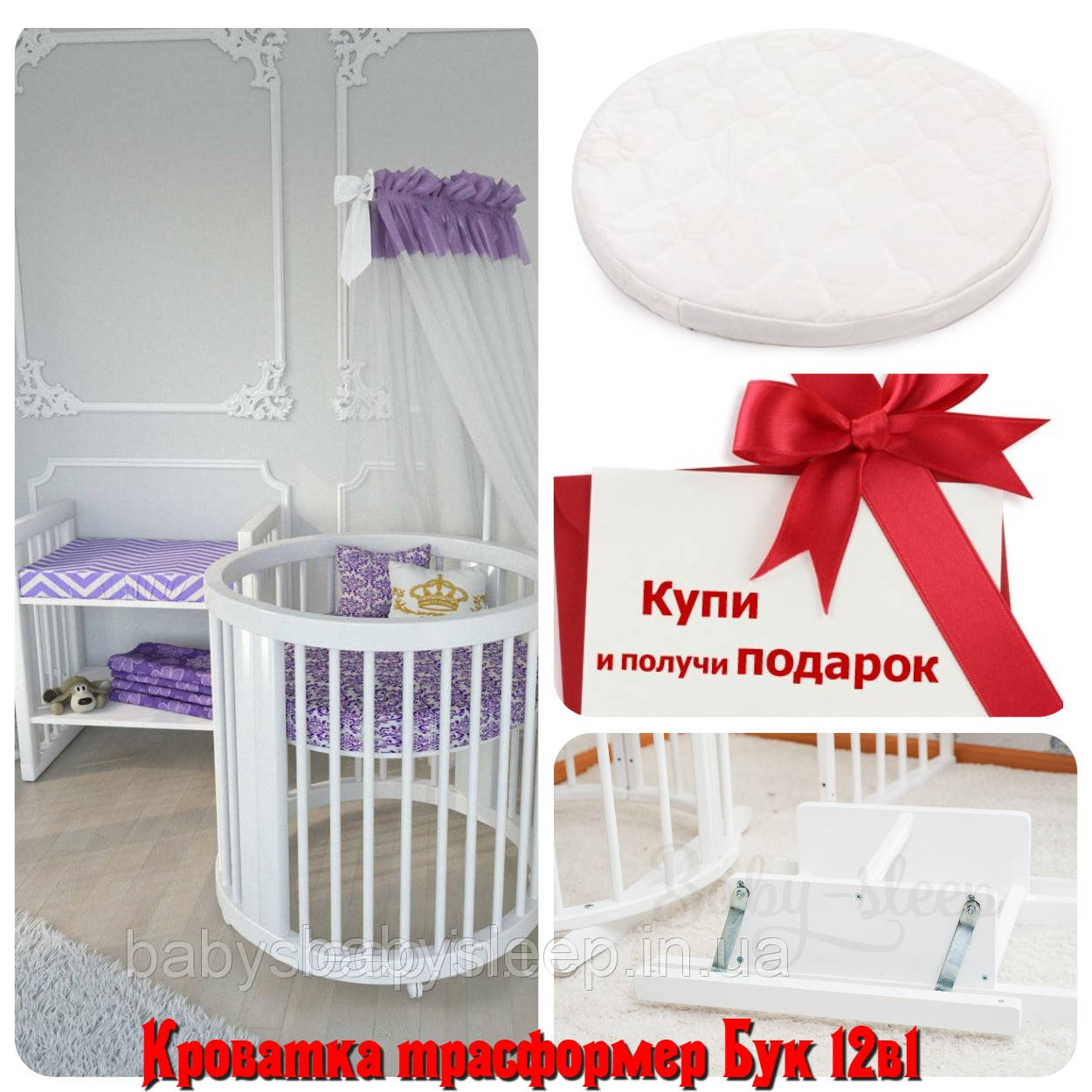 Круглая кроватка трансформер 12в1 Бук + маятниковый механизм + матрас круг