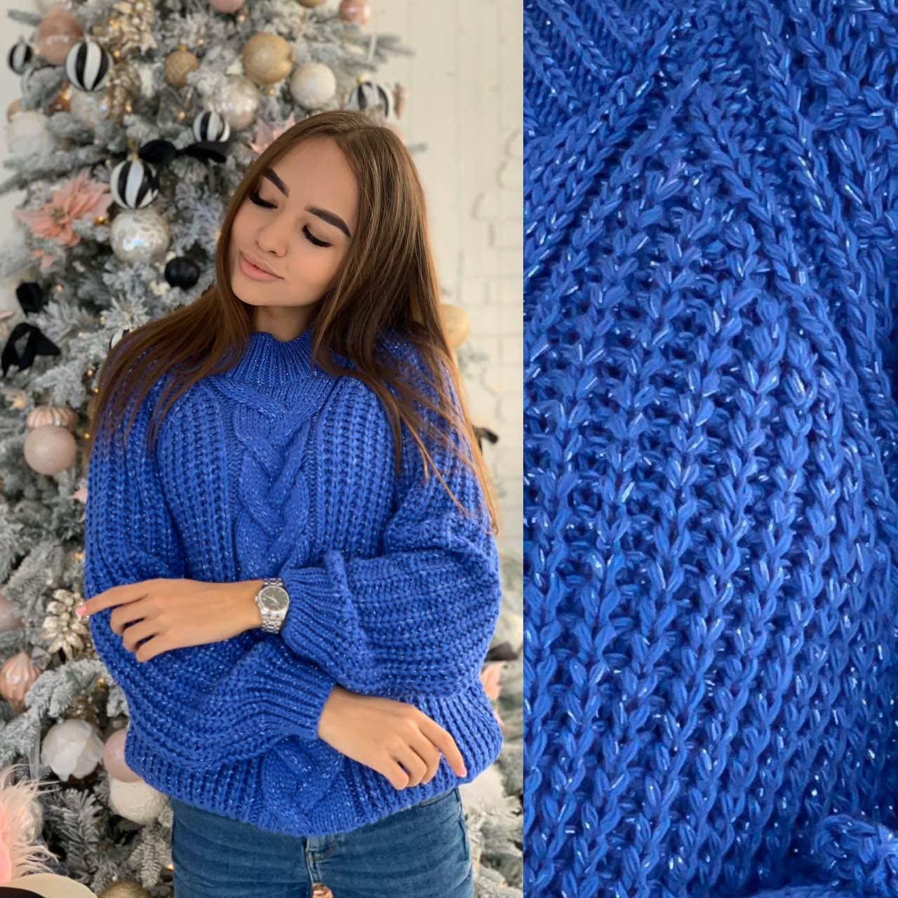 Объёмный свитер с косой 42-48