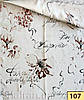 Ткань для штор Shani 611275, фото 2