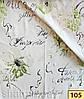 Ткань для штор Shani 611275, фото 3