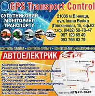 Услуги автоэлектрика. Установка GPS оборудования.