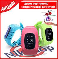 Детские Умные Часы Smart Baby Watch Q50 + управляемый летающий шар-вертолет в подарок