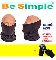 Зимний теплый хомут бафф, перчатки Touchscreen Gloves в ПОДАРОК