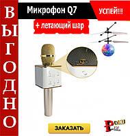 Беспроводной микрофон-караоке bluetooth Q7 + летающий шар В ПОДАРОК